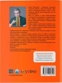 Действуй! 10 заповедей успеха - Ицхак Пинтосевич (9786177453146)