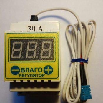 Регулятор вологості ВРД-6 на 30 А на din рейку