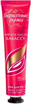 Крем для рук Бархатные ручки Райское масло бабассу 30 мл (8714100753972)