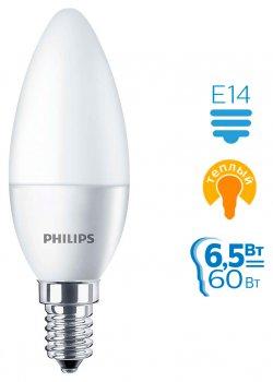 Світлодіодна лампа Philips ESSLEDCandle 6.5 E14 827 B35NDFR RCA (929001886507)