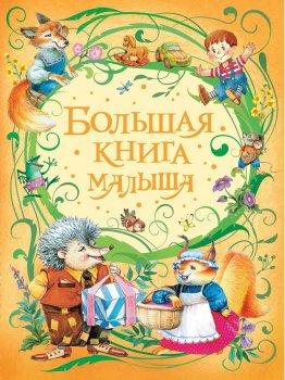 Большая книга малыша (9785353085065)