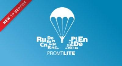 PROMT Lite 19 англо-російсько-англійський (Електронна ліцензія. Тільки для домашнього використання)
