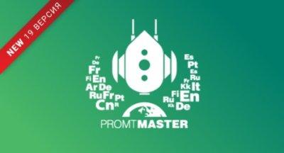 PROMT Master 19 Багатомовний (Електронна ліцензія. Тільки для домашнього використання) (4606892013300 00002sng)