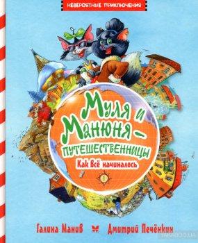 Муля и Манюня — путешественницы. Книга 1 - Манів Галина (9786177562367)