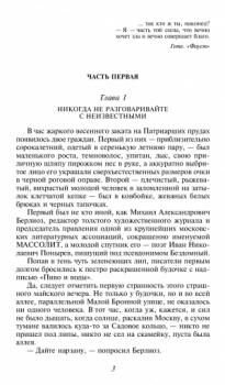 Мастер и Маргарита - Булгаков М. (9789660378933)