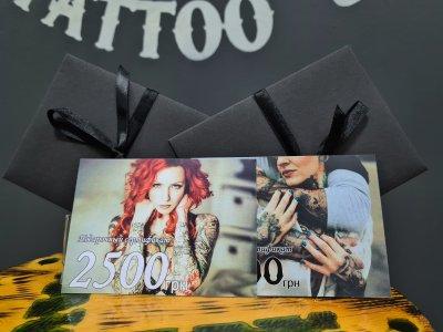 """Подарунковий сертифікат на татуювання у Студії """"Fusion"""" номіналом 2500 гривень"""