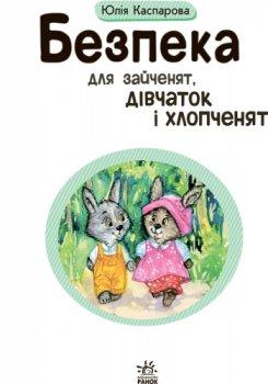 Безпека для зайченят, дівчаток та хлопченят - Каспарова Ю. (9786170929952)