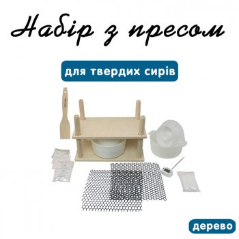 Набор Cheese master с прессом для твердых сыров (дерев.напр.)