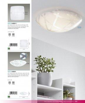 Світильник настінно-стельовий Eglo 92914 SABBIO 1
