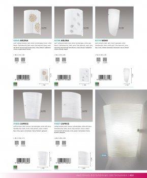 Світильник настінно-стельовий Eglo 92045 ARLENA