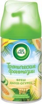 Освежитель Air Wick Summer Collection Melon-Cucumber Refill 250 мл (4002448130734)