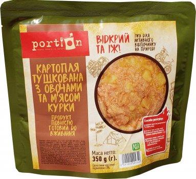 Упаковка картоплі тушкованої Portion з овочами та м'ясом курки 350 г х 4 шт. (2221000004340_2118000017725)