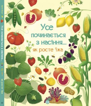 Усе починається з насіння…як росте їжа - Боун Емілі (9786177579211)