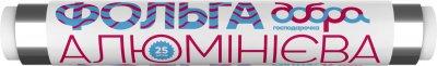 Упаковка фольги алюмінієвої Добра Господарочка Суперміцна для гриля і запікання 25 м 14 мкм 2 шт. (4820086522151)