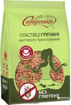 Упаковка хлопьев гречневых не требуют варки Сквирянка Без глютена 400 г х 12 шт (4820006019792)