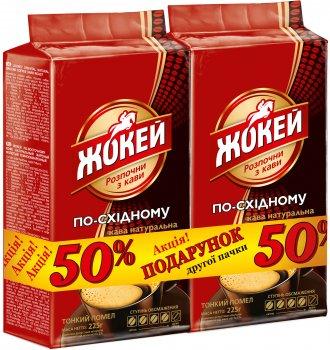 Кофе молотый Жокей По-Восточному 2 х 225 г (4823096804064)