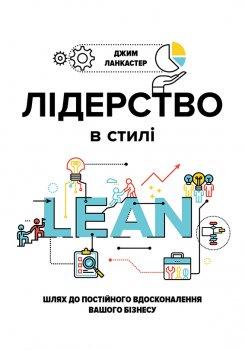 Лідерство в стилі LEAN: шлях до постійного вдосконалення вашого бізнесу - Джим Ланкастер (9789661364508)
