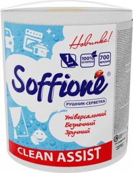Рушники-серветки на гільзі Soffione Clean Assist 1 шар 700 відривів 1 рулон (4820003836439)