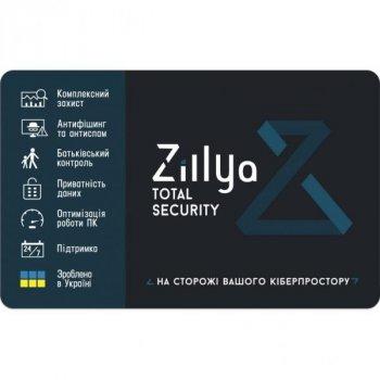 Антивірус Zillya! Total Security на 1 рік 2 ПК, скретч-картка (4820174870164)