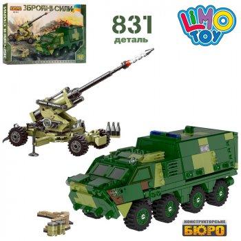 Детский Конструктор Limo Toy KB 012 военная техника (пушка/бронетранспортер), 831 деталей, 54,5-39-8см