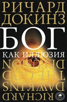 Бог как иллюзия - Ричард Докинз (978-5-389-11075-5)