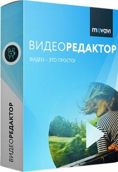 Movavi Відеоредактор для Mac 15 Персональна для 1 ПК (електронна ліцензія) (MovVEMac pers)