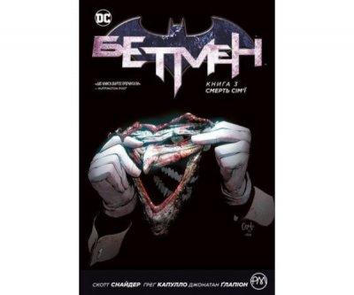 Бетмен. Книга 3. Смерть сім`ї