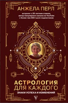 Астрология для каждого - Анжела Перл (9789669934888)