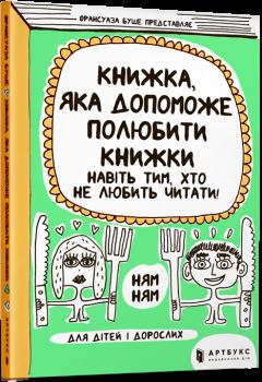 Книжка, яка допоможе полюбити книжки навіть тим, хто не любить читати - Франсуаза Буше (9786177688302)