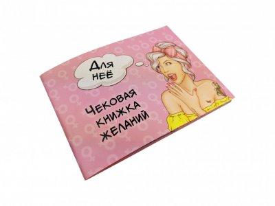 Чекова Книжка Бажань Gotos Для Неї 006055 163502