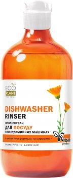 Ополаскиватель для посудомоечных машин EcoPlant For Home 650 мл (4820168432859)