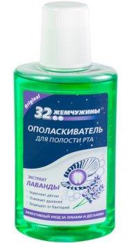 Ополаскиватель для полости рта Modum 32 жемчужины 250 мл (А001-816)
