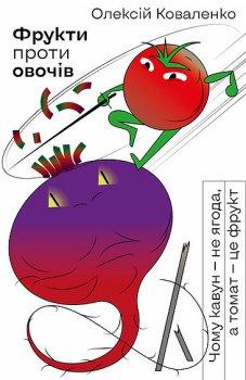 Фрукти проти овочів - Олексій Коваленко (9786177960064)