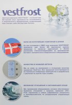 Двухкамерный холодильник VESTFROST CLF3741W - изображение 19