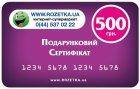 Подарочный сертификат на 500 грн - изображение 4