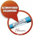 Теплый пол Nexans TXLP/2R двухжильный кабель 300 Вт 1.8 — 2.2 м2 (20030017) - изображение 4