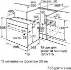 Духовой шкаф электрический BOSCH HBN211E4/UA - изображение 20
