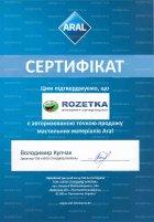 Моторное масло Aral BlueTronic SAE 10W-40 4 л (AR-20484) - изображение 2
