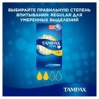 Тампоны Tampax Discreet Pearl regular с аппликатором 18 шт (4015400532989) - изображение 4