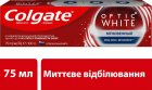 Зубная паста Colgate Optic White отбеливающая Мгновенное отбеливание 75 мл (8714789930817) - изображение 2