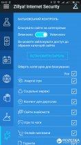 Zillya! Security for Android на 3 года для 1 устройства (электронный ключ) (ZILLYA_ANDR_1_3Y) - изображение 14