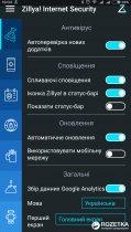 Zillya! Security for Android на 3 года для 1 устройства (электронный ключ) (ZILLYA_ANDR_1_3Y) - изображение 16