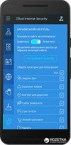 Zillya! Security for Android на 3 года для 1 устройства (электронный ключ) (ZILLYA_ANDR_1_3Y) - изображение 2