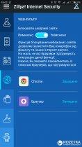 Zillya! Security for Android на 1 год для 1 устройства (скретч-карта) - изображение 11