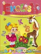 English в картинках для детей - составитель Гуменная Л.М. (9786176950752) - изображение 1