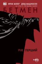 Бетмен. Рік перший - Френк Міллер (9789669171764) - изображение 1