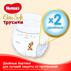 Трусики-подгузники Huggies Elite Soft Pants 5 (XL) 38 шт (5029053547015) - изображение 5