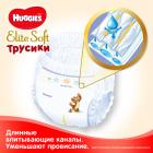 Трусики-подгузники Huggies Elite Soft Pants 5 (XL) 38 шт (5029053547015) - изображение 8