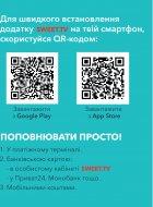 Стартовый пакет «SWEET.TV» L на 3 мес (скретч-карточка) (4820223800081) - изображение 3