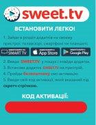 Стартовый пакет «SWEET.TV» L на 3 мес (скретч-карточка) (4820223800081) - изображение 4